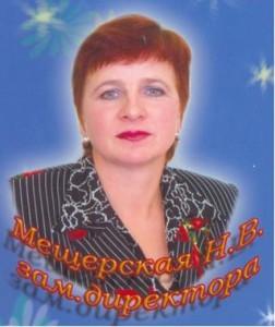 mescherskaya
